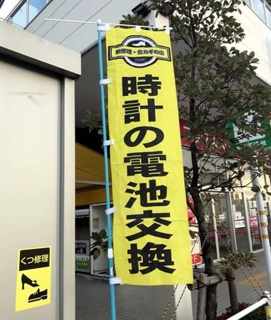 安い早い姫路の靴修理 合鍵作製 時計修理 電池交換のお店