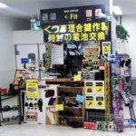 明石で安くて早い靴修理と合鍵、ディンプルキー、時計の電池交換、時計修理、鞄修理のお店イオン4FプラスワンFit明石店