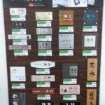 豊中 庄内 表札 ネームプレート NAMEPLATE 靴修理 合鍵 時計修理 電池交換 プラスワン