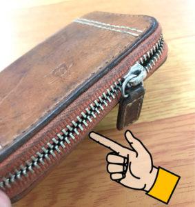 財布修理2‐1