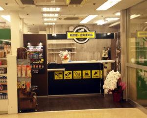靴修理と合鍵のお店プラスワン昆陽店