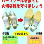 千葉県 柏市 柏駅 靴修理 ビブラム ハーフソール お気に入りの靴 が長持ち