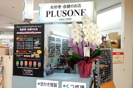 靴修理と合鍵のお店プラスワン松戸店