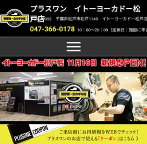 プラスワンイトーヨーカドー松戸店