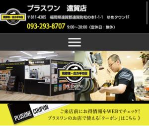 プラスワンゆめタウン遠賀店