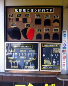 姫路で時計の電池交換