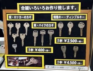 激安!合鍵、スペアキーが400円+税~ 姫路 靴修理と時計の電池交換のお店イオンタウンプラスワン