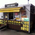 姫路駅 安い 靴修理 合鍵 ディンプルキー 時計の電池交換 ヒールの修理 プラスワンイオンタウン姫路店