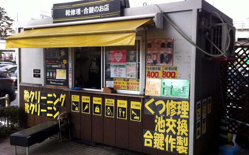 姫路駅安い靴修理合鍵ディンプルキー時計の電池交換ヒールの修理