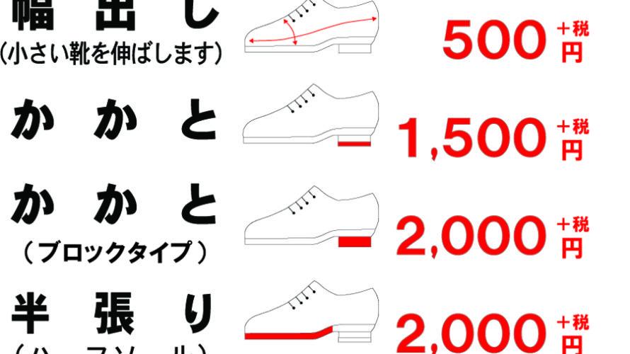 靴修理メンズプライス