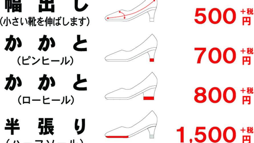 靴修理価格表料金表