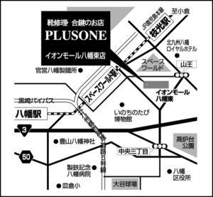 地図 プラスワン イオンモール八幡東店