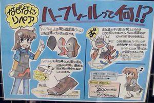 姫路靴修理ブーツ修理
