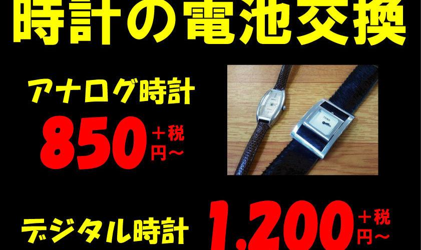 北九州で安い時計の電池交換