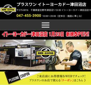 津田沼の靴修理合鍵作製時計の電池交換のお店プラスワンイトーヨーカドー津田沼店