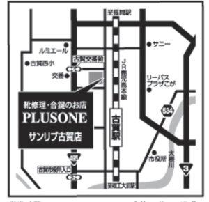 プラスワンサンリブ古賀店地図