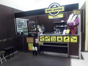 靴修理と合鍵のお店プラスワンイトーヨーカドー津田沼店