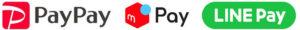 スマホ決済PayPay (ペイペイ) メルペイ LINE Pay