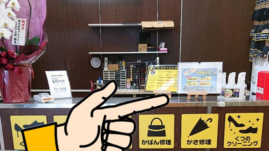 次亜スター①津田沼店