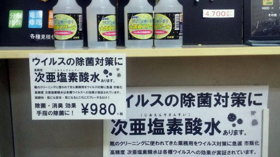 次亜スターチャチャタウン店1