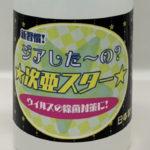 次亜塩素酸水ジアスターラベル