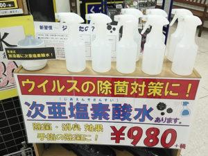 次亜塩素酸水加湿器