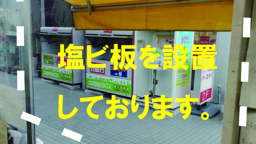 姫路ビニールシートカーテン