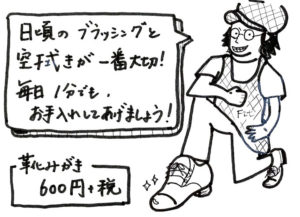 靴磨きのイロハVol.1