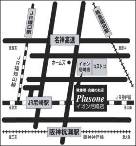 プラスワン尼崎店