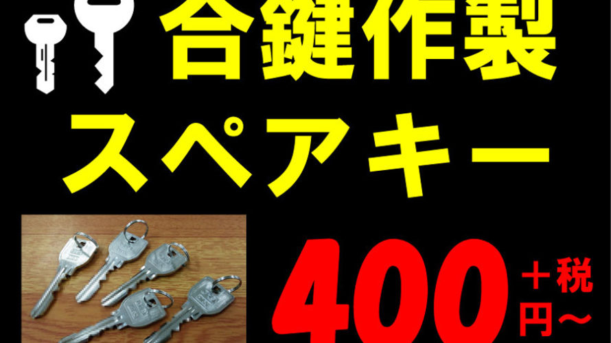 激安!合鍵作製1本400円+税~時計の電池交換800円+税~