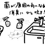 次亜塩素酸水 除菌スプレー ジアスター 活用法 高精度次亜塩素酸水ジアスターの活用法は手指消毒だけでは無いのです。