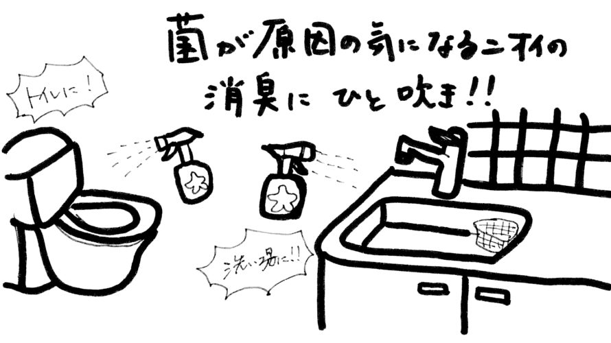 次亜塩素酸水ジアスター活用法