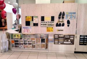 靴修理と合鍵のお店プラスワンフルルガーデン八千代店