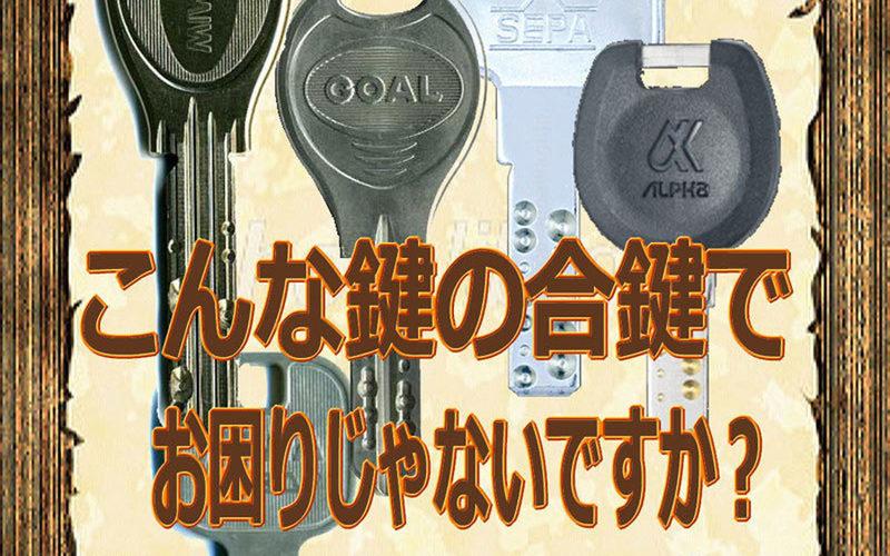 合鍵 作製 作成 1本400円+税~ MIWA U9 合鍵作成 MIWAのU9と言うカギの合鍵を作製します。