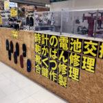 靴修理と合鍵のお店プラスワンメガドンキー成東店