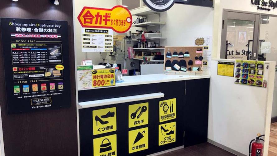 靴修理と合鍵のお店プラスワンイトーヨーカドー流山店