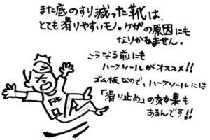 姫路靴修理