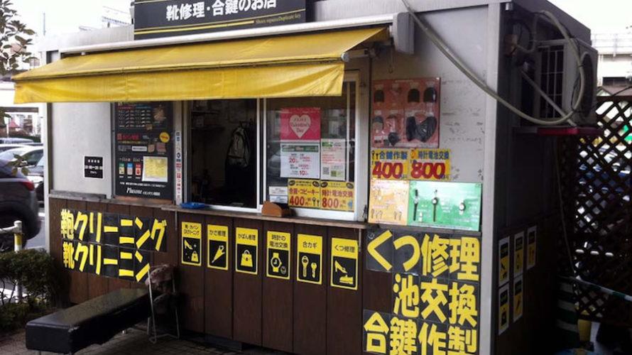 姫路靴修理合鍵作製時計の電池交換のお店プラスワンイオンタウン姫路店