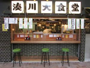湊川大食堂