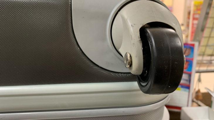 スーツケースのタイヤ交換