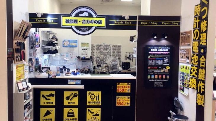 プラスワンイオンモール八幡東店