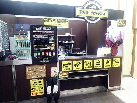 プラスワンイトーヨーカドー津田沼店①