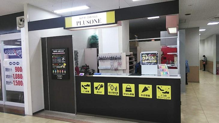 プラスワンサンリブ古賀店