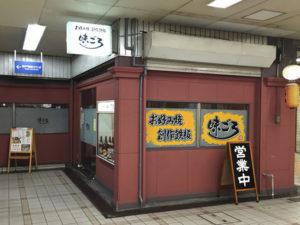 湊川公園お好み焼き味ごろ