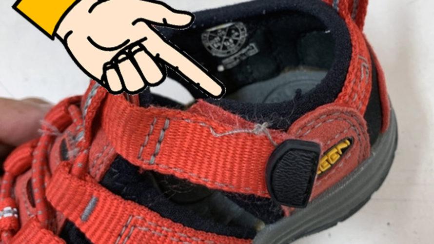 赤ちゃん用の靴の修理