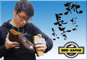 靴修理竹原健一