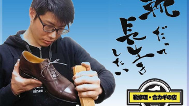 Googleドライブの話、靴修理と合鍵作製 時計の電池交換のお店プラスワン フランチャイズ 関西7店舗 千葉7店舗 九州4店舗 グループ全18店舗展開しています。