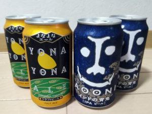ヨナヨナビール