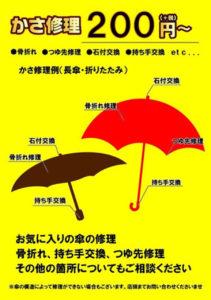 傘の修理 Umbrella repair箕面
