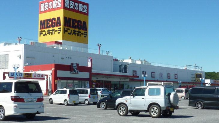 千葉県 山武市 成東駅 東金駅 靴修理と合鍵作製 時計の電池交換のお店